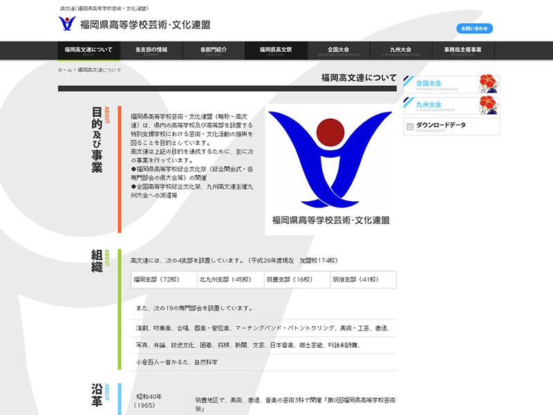 福岡県高等学校芸術・文化連盟事務局
