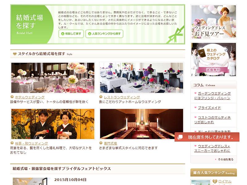 福岡結婚式サイト