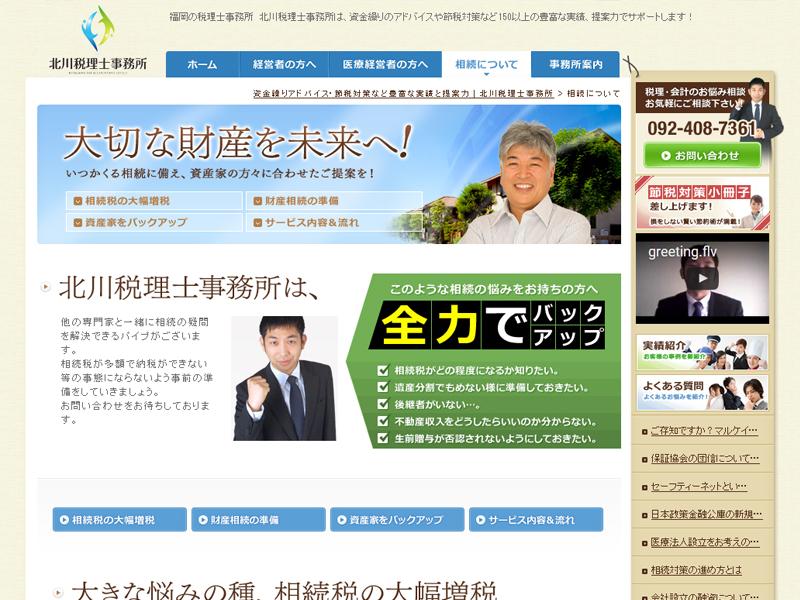 北川税理士事務所