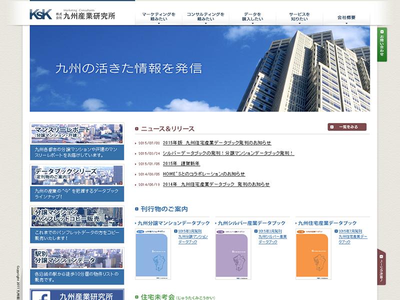 株式会社九州産業研究所