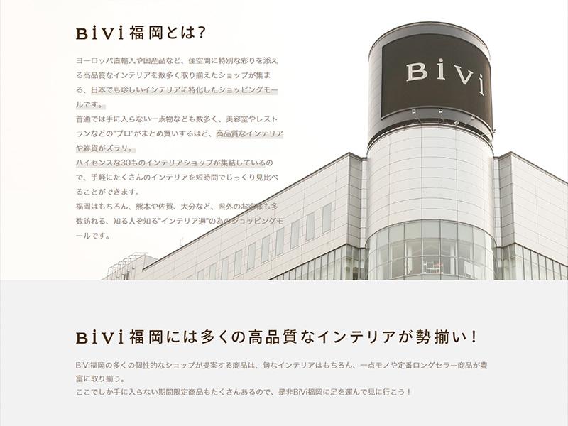 BiViキャンペーンLP