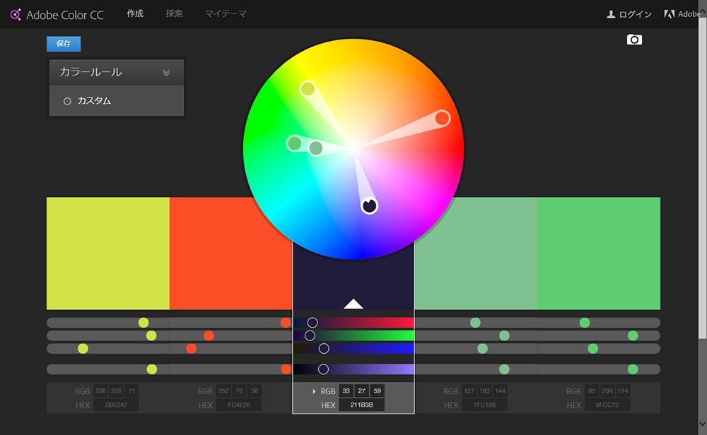 色選びの際の便利なツール