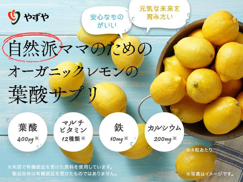 Lemon of folic acid supplicant of Yazuya