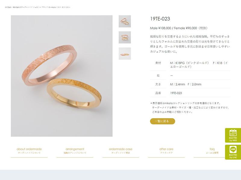 mikoto jewelry
