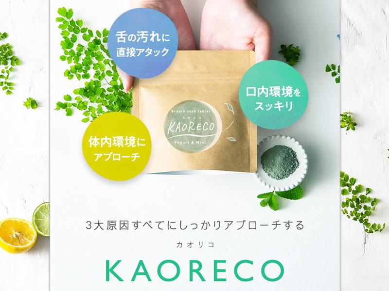 KAORECO(カオリコ)ランディングページ