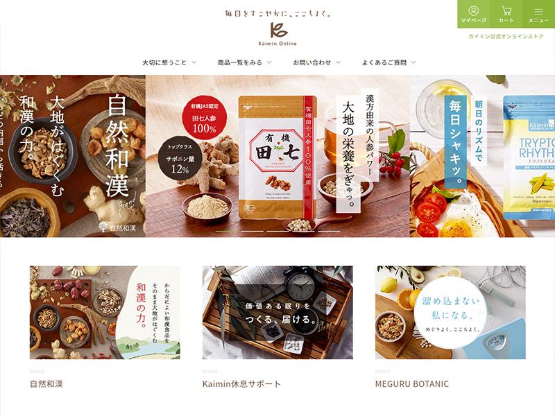 Kaimin オンライン ECサイト